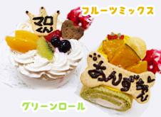 キッチンケーキ用4